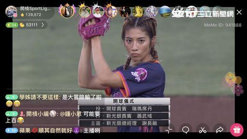 MeMe直播,通靈少女,劉柏君,上映,棒球