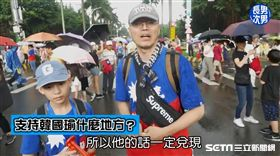 臥底韓粉凱道造勢 完整版影片曝光 圖/長男次男授權提供