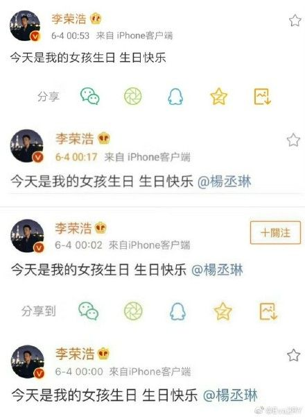 李榮浩 IG 微博