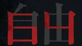六四30周年 王丹:劊子手的暴行須永遠刻在恥辱柱上 圖/翻攝自王丹臉書