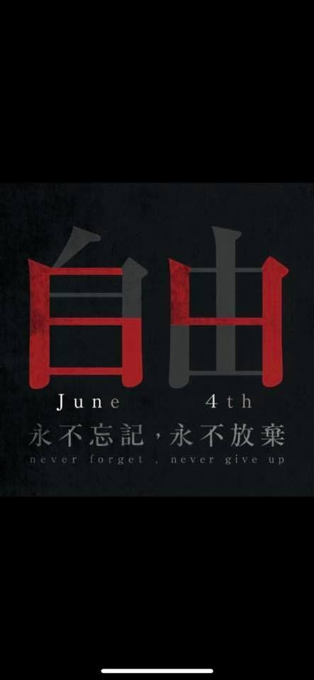 六四30周年 王丹:劊子手的暴行須永遠刻在恥辱柱上圖/翻攝自王丹臉書