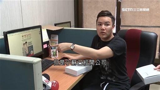 蘇友謙,麥克風少年,吸毒,煉金,網拍