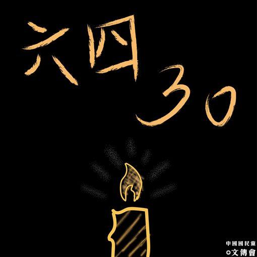 國民黨,六四 圖/翻攝自國民黨臉書