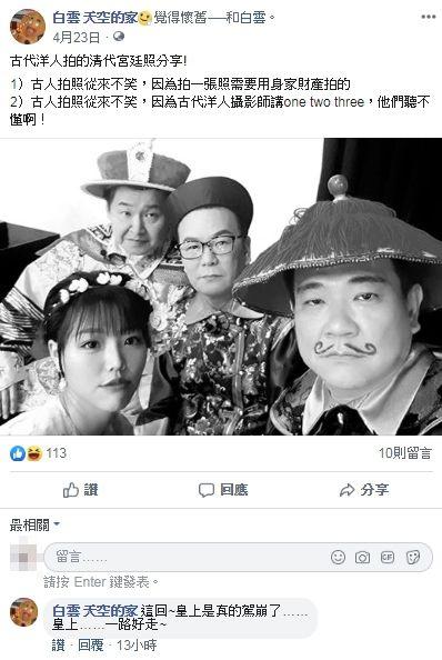 賀一航,大腸癌,過世/翻攝自白雲臉書