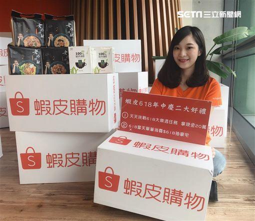 蝦皮購物,年中慶,618,蝦皮,豪宅