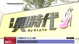 三高竹科提升新竹競爭 房市更上層樓