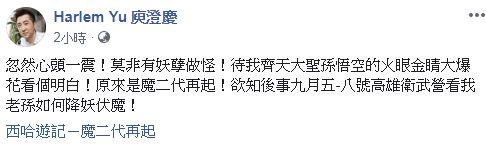 庾澄慶,紅眼/翻攝自庾澄慶臉書