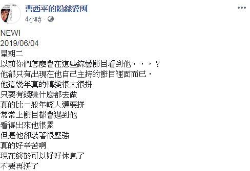 曹西平發文悼念賀一航 (圖/臉書)
