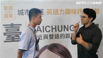 台北人跟台中人講英文哪裡不一樣?