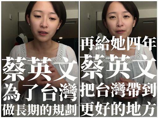 好驕傲是台灣人!女留學生哽咽挺蔡英文:讓她把台灣變更好 合成圖/翻攝自辣台派
