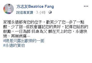 賀一航,大腸癌,過世/翻攝自方志友臉書