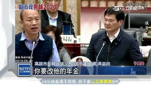 揚言「把年金改回來」 韓國瑜:沒說恢復18%