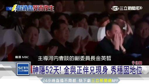 北韓耍媒體?!傳遭流放高官歡樂現身