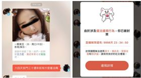 ▲網友透過交友軟體和澳門人「談六四」,結果慘遭封鎖9998天(圖/翻攝自PTT)