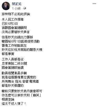蔡正元,臉書發文