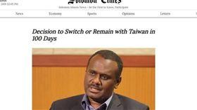 索羅門群島外長馬內利表示,將在100天決定是否與台灣維持邦交關係。(圖/翻攝自《索羅門時報》網站)