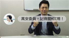 「麥克風關了嗎」 蔣萬安李彥秀合拍立院驚悚片 圖/翻攝自臉書