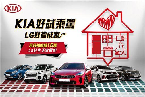 ▲森那美起亞隆重推出「KIA好試乘駕 LG抽好禮成家」活動。(圖/KIA提供)