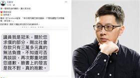 罵王浩宇娘炮 韓粉付不出和解金求饒(圖/翻攝自王浩宇臉書)