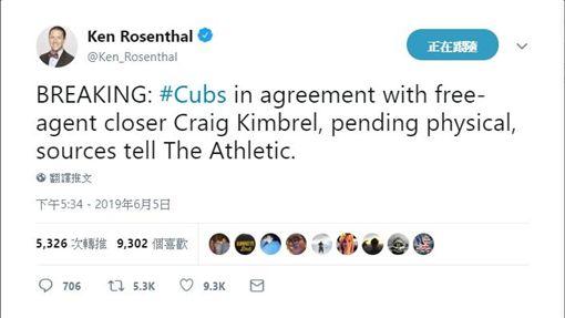 ▲爆料天王羅森索(Ken Rosenthal)在推特爆料金布瑞(Ken Rosenthal)加盟小熊。(圖/翻攝自推特)