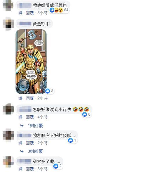 神力女超人,王思佳/翻攝自臉書