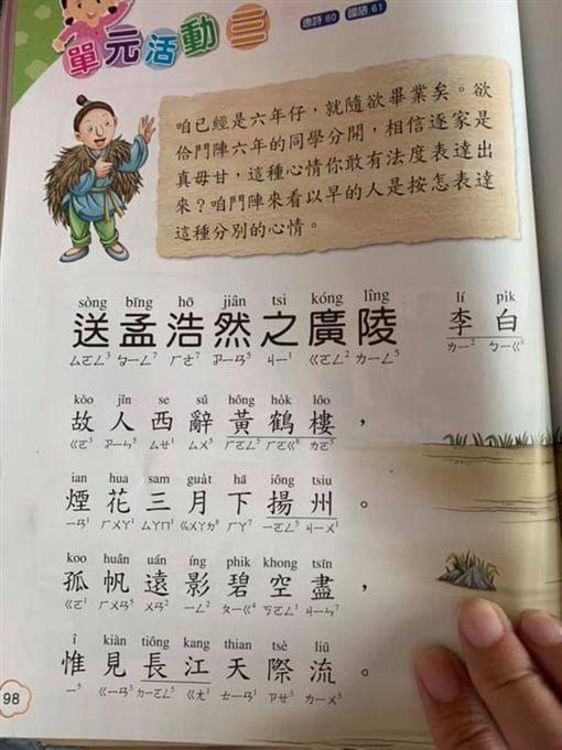閩南語,台語,課本,注音(圖/翻攝自爆怨公社)