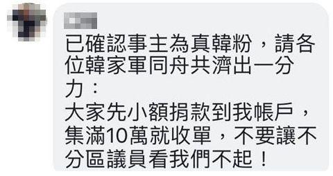 韓家軍募款救韓粉 圖/翻攝自王浩宇臉書