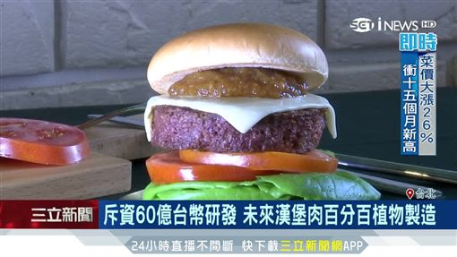 摩斯出素食「未來肉漢堡」(財經台)