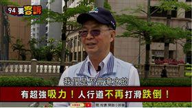 94要客訴 台北市副市長彭振聲