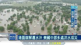 直擊洪斷路1200