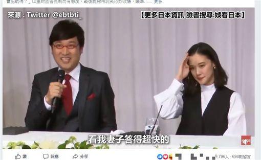蒼井優被問「會出軌嗎?」諧星老公幽默護妻 網友全懂了 圖翻攝自臉書娛看日本