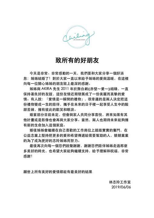 林志玲,EXILE,言承旭,結婚(臉書、IG)