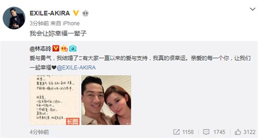 林志玲,放浪兄弟,結婚,AKIRA /微博