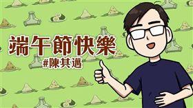 陳其邁端午影片(圖/翻攝自陳其邁臉書)