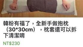 韓國瑜抱枕(圖/翻攝自臉書專頁韓國瑜市長罷免連線)