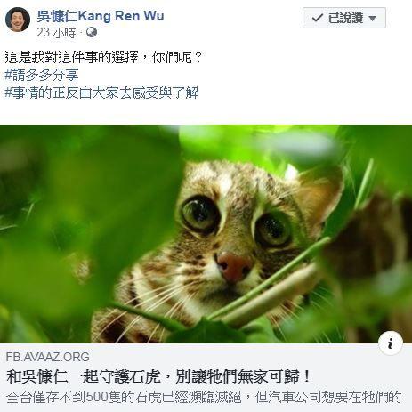 五月天怪獸守護石虎/臉書、IG