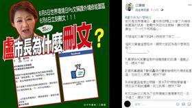 盧秀燕,林佳龍,江肇國,世界環境日,刪文 臉書