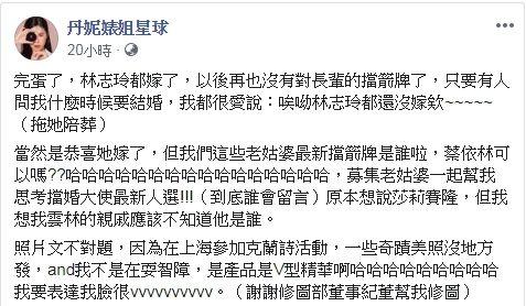 臉書 林志玲 蔡依林