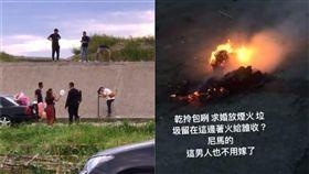 海邊求婚放煙火,滿地垃圾放火燒。(圖/翻攝自爆料公社)