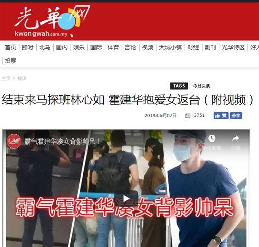 霍建華 光華日報網站