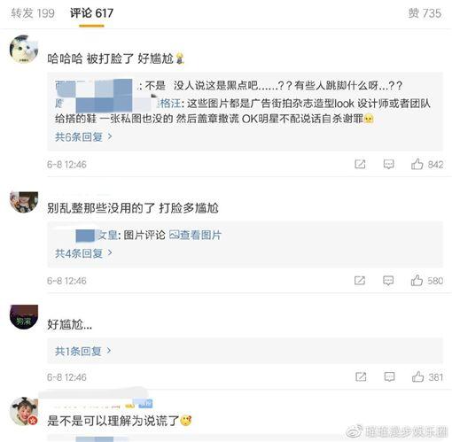 昆凌/IG、微博
