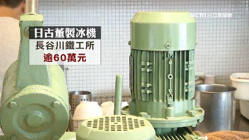 砸重本!百年古董製冰機 綿綿冰入口即化