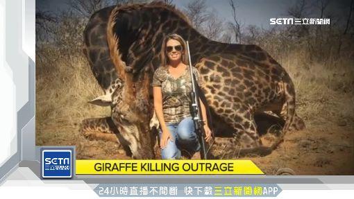 獵殺罕見黑色長頸鹿 女竟讚「肉很好吃」
