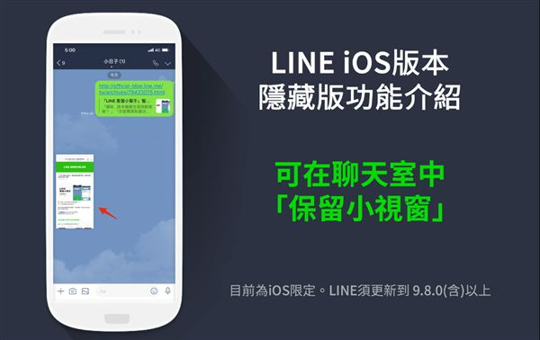 LINE隱藏功能「保留小視窗」(圖/翻攝自LINE官網)