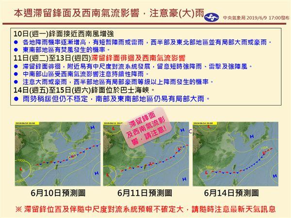 典型梅雨週二報到!致災雨彈連炸3天圖/翻攝自中央氣象局臉書