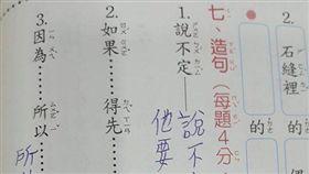 小孩,造句,作業,請假,爆笑公社 圖/翻攝自臉書爆笑公社