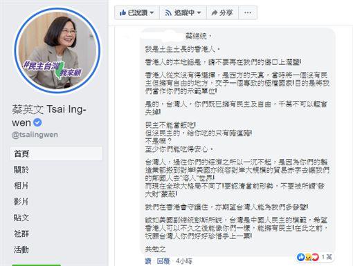 蔡英文發文港人留言,臉書