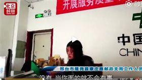 大陸,繁體字,郵局,拒收,掃黃,拆信 https://www.weibo.com/6250824982/Hy7Zuo7ex?from=page_1002066250824982_profile&wvr=6&mod=weibotime&type=comment