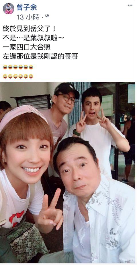 廖峻、梁舒涵、曾子余 圖/翻攝自臉書
