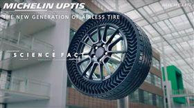 ▲Michelin Uptis輪胎。(圖/翻攝網站)